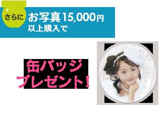 お写真15,000円以上購入で缶バッジプレゼント!