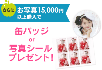 お写真15,000円以上購入で缶バッジか写真シールプレゼント!