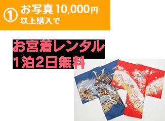 1.お写真10,000円以上購入でお宮着レンタル1泊2日無料!