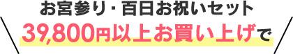 お宮参り・百日お祝いセット39800円以上お買い上げで