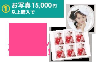 1.お写真15,000円以上購入で缶バッジ or写真シールプレゼント!
